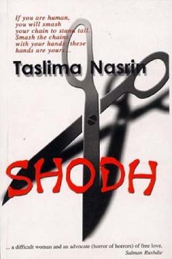 A Story of a Woman's Revenge -'Shodh' by Taslima Nasreen by Shubha ...