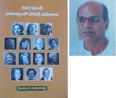 Nobel Enthusiast - Mukunda Ramarao by Rama Rao Vadapalli V B